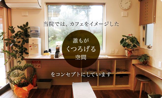 当院では、カフェをイメージした 「誰もがくつろげる空間」をコンセプトにしています